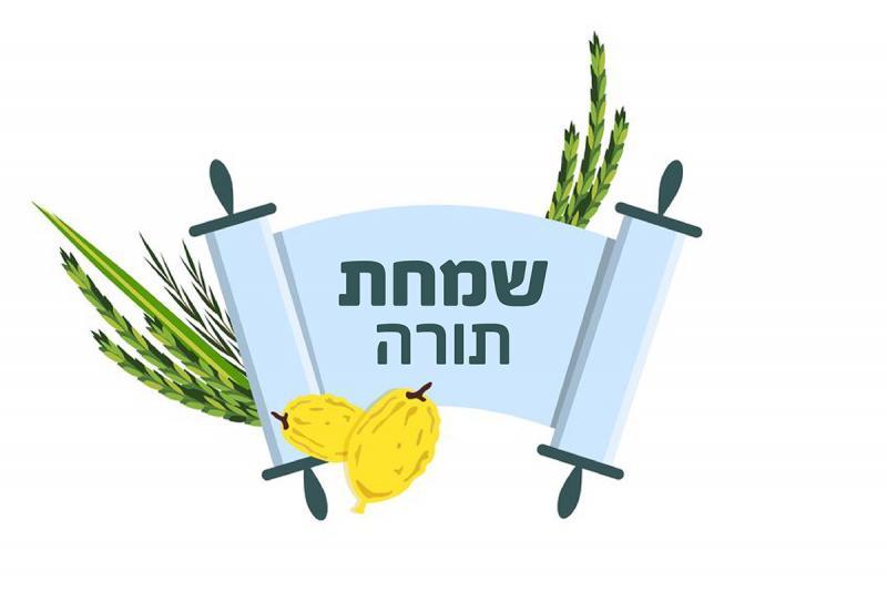 הקפות שמחת תורה בשיתוף מבשר שלום